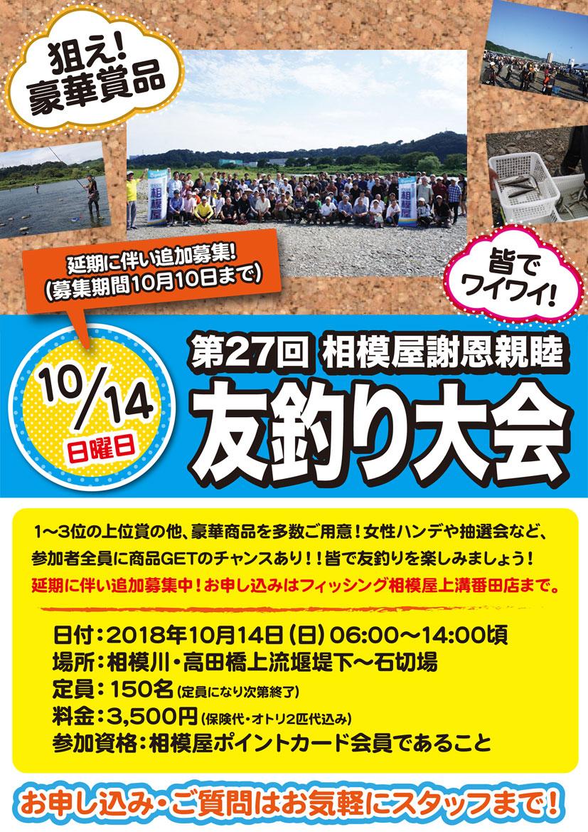2018年10月14日(日)第27回相模屋謝恩親睦友釣り大会