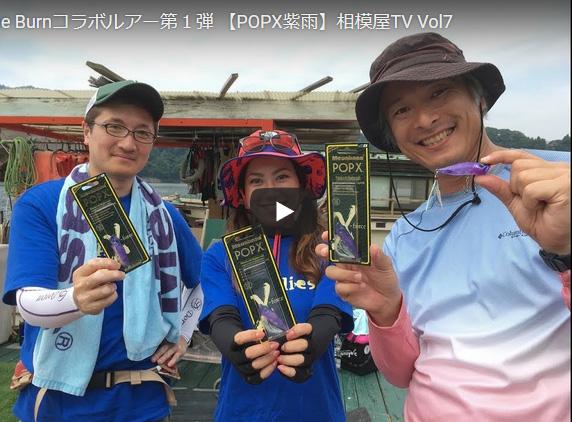 相模屋TV Vol.7掲載!『相模屋×The Burnコラボルアー第1弾 POPX 紫雨』