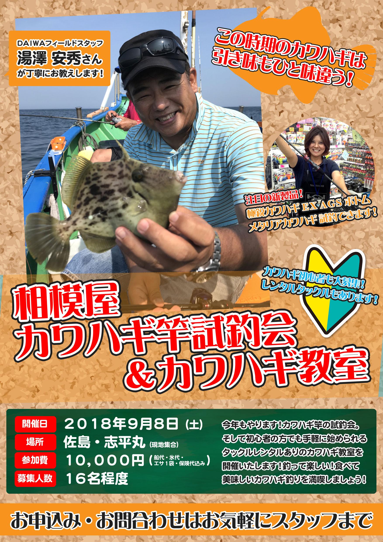 2018年9月8日(土)相模屋カワハギ竿試釣会&カワハギ教室