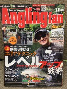 スタッフ千鮎掲載!コスミック出版『Anglingfan11月号』