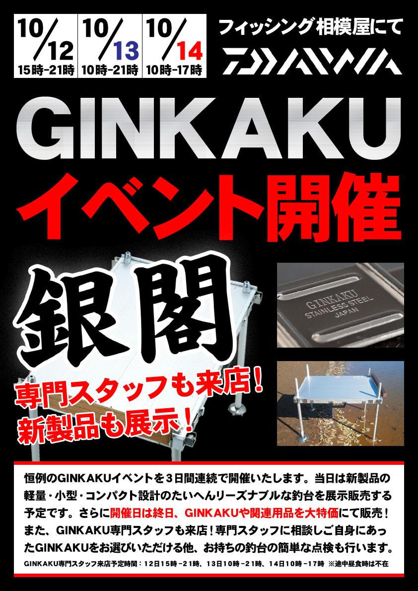 本日より3日間連続開催!GINKAKUイベント