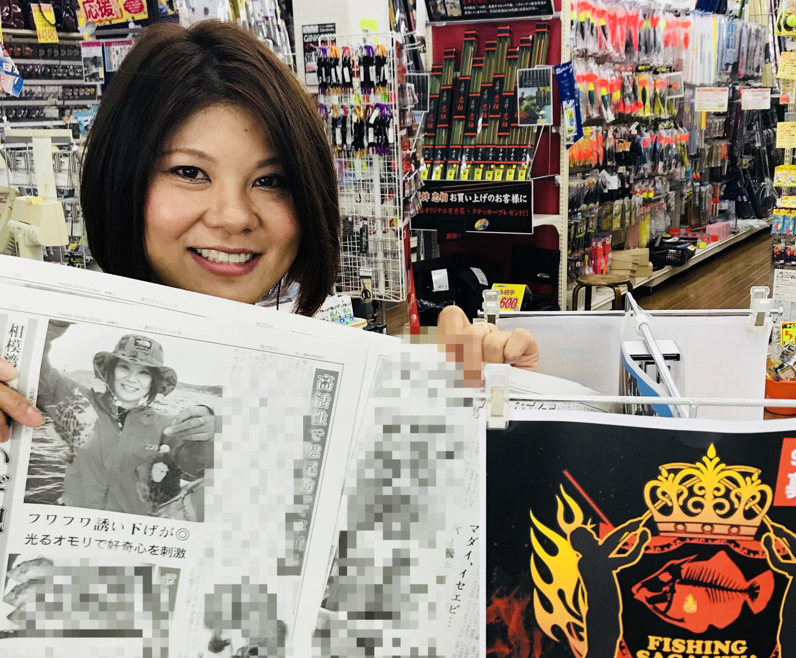 スタッフ齋藤掲載!『週刊つりニュース関東版 2018年9月28日号』