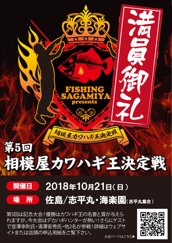 【満員御礼】2018年10月21日(日)第5回 相模屋カワハギ王決定戦