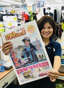 スタッフ齋藤掲載!『週刊つりニュース関東版 2018年9月21日号』