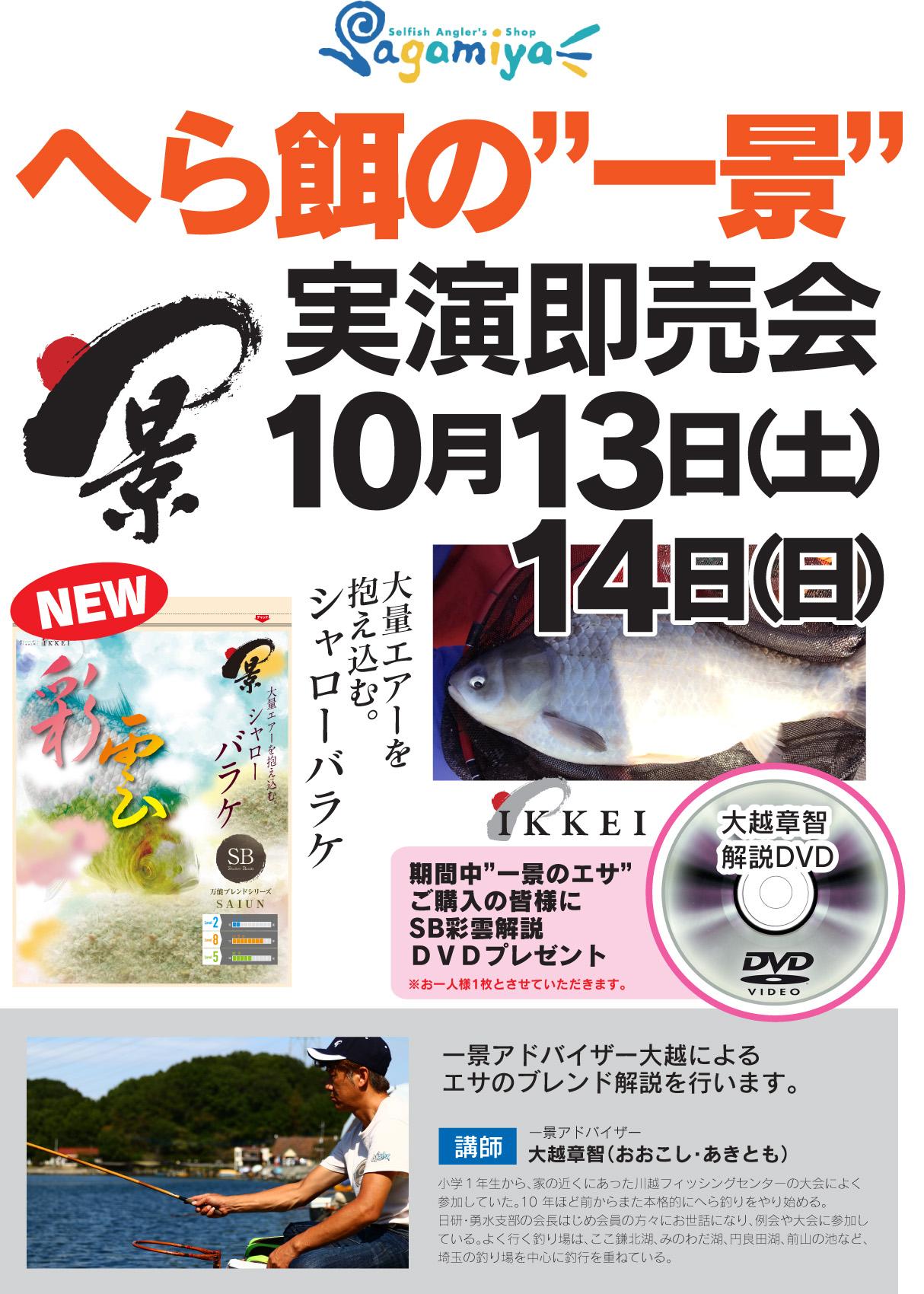 2018年10月13日(土)・14日(日)ヒロキュー ヘラエサ 商品説明会&実演販売会