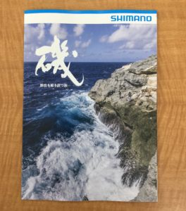 注目の新製品掲載!シマノ『2018秋磯カタログ』