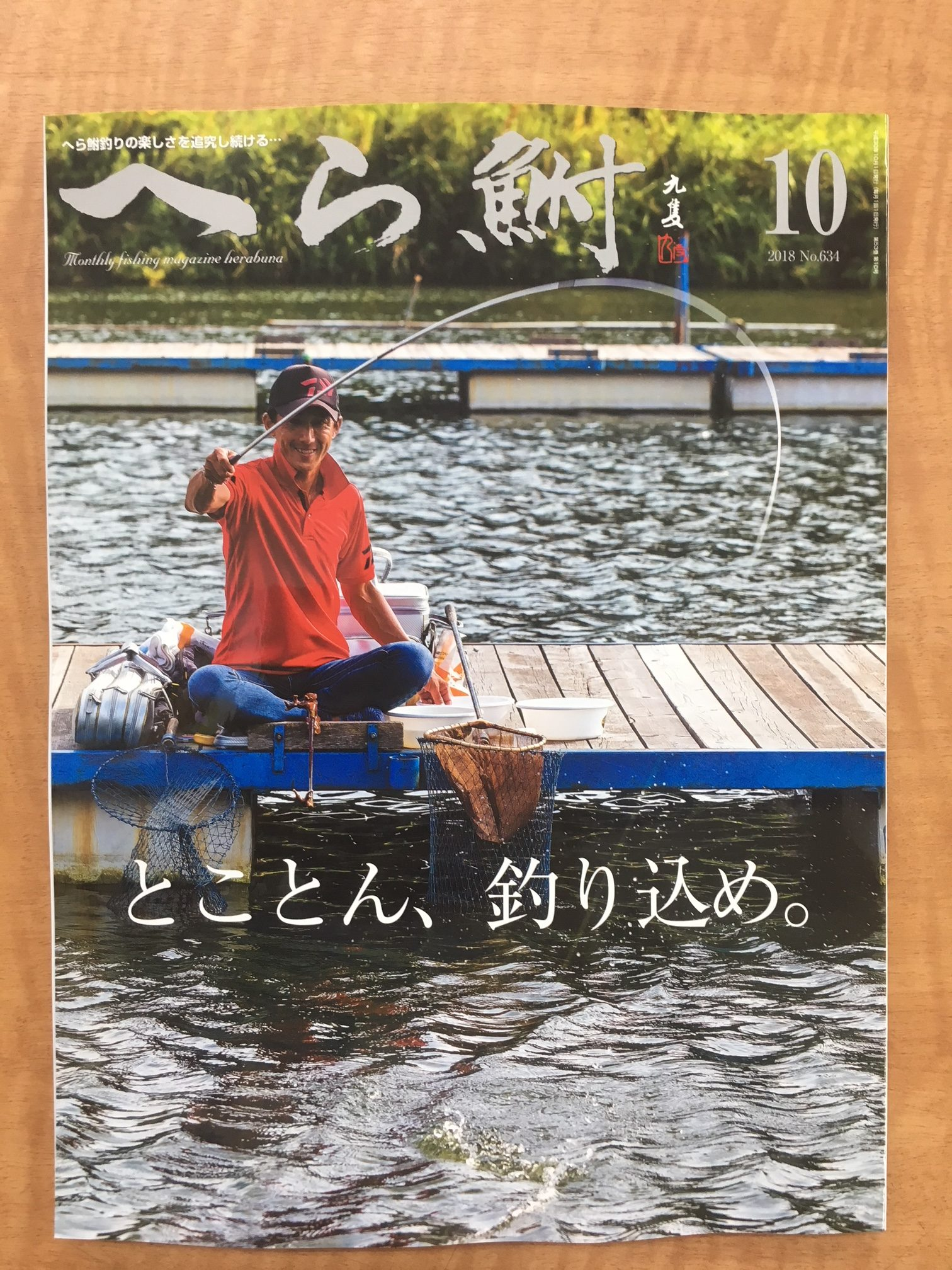 スタッフ千鮎掲載!へら鮒社『へら鮒10月号』