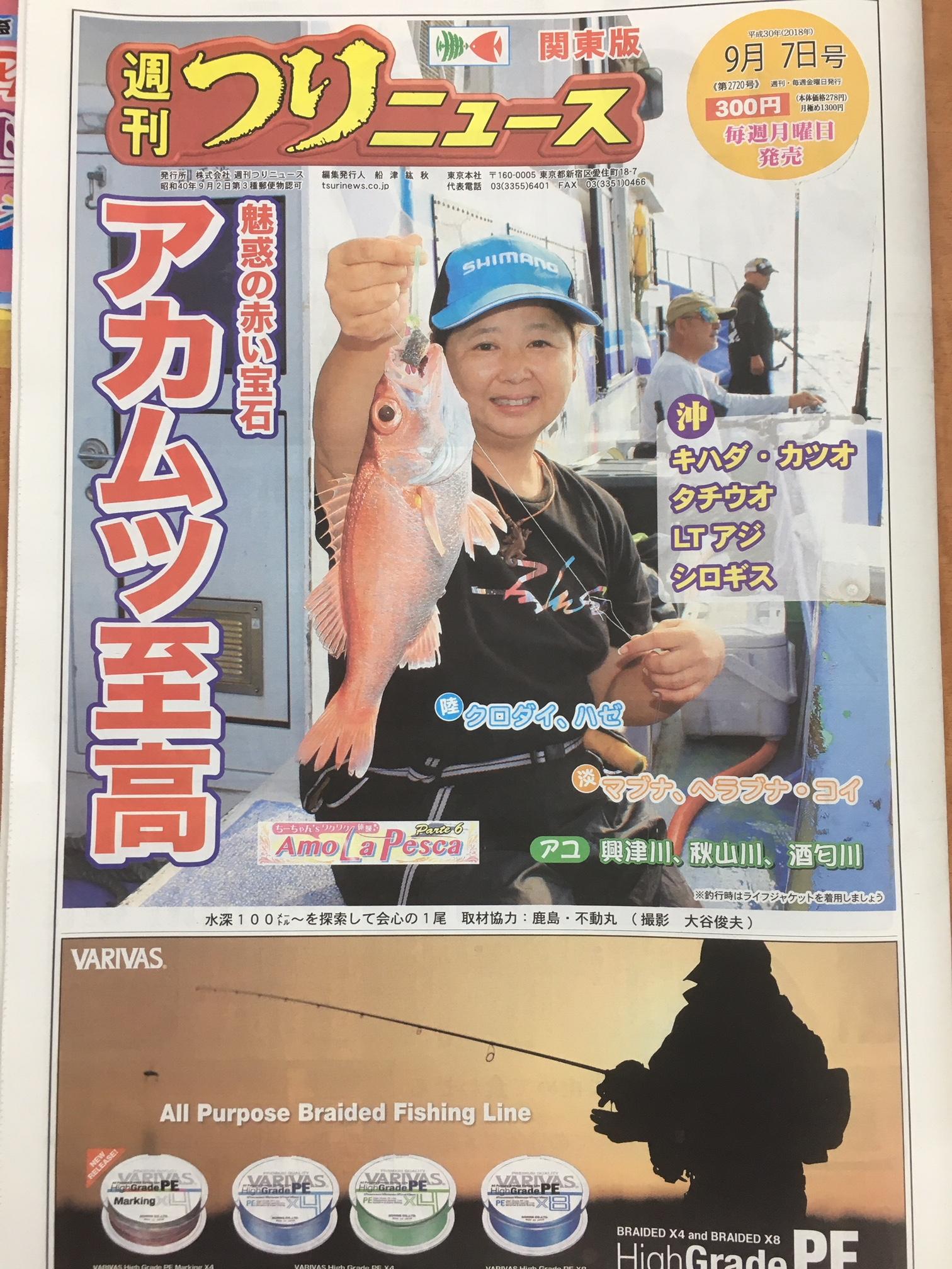 CLUEメタルジグ試釣会の記事掲載!『週刊つりニュース関東版 2018年9月7日号』