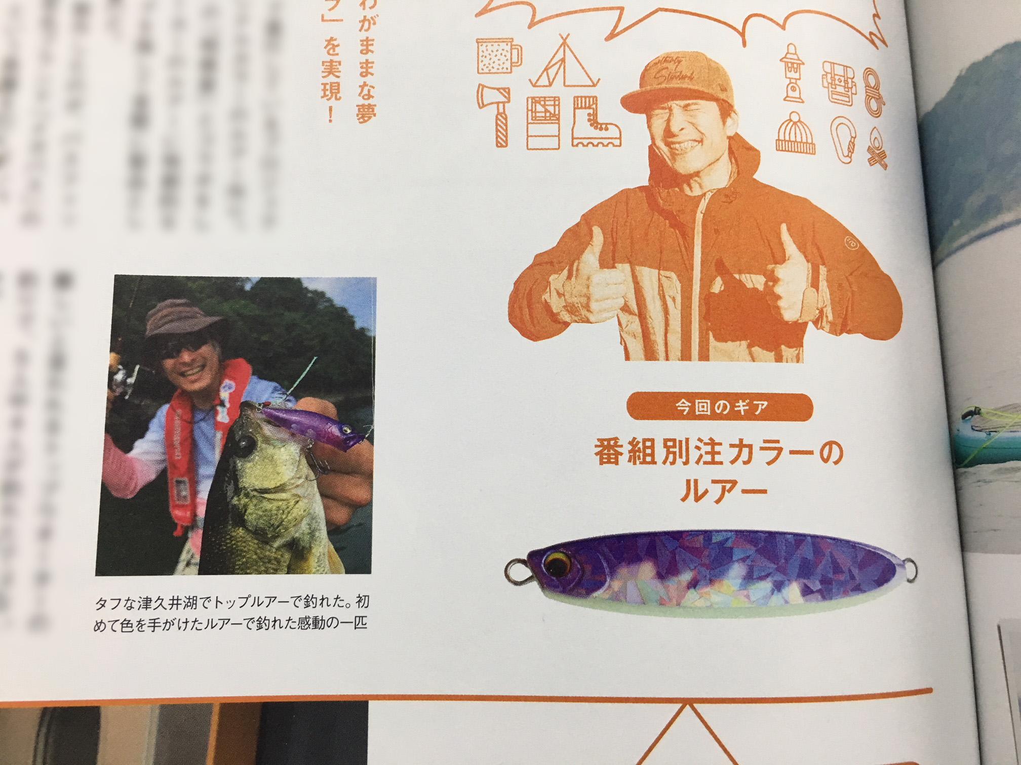 アウトドア雑誌『GARVY』にコラボルアーが掲載!!