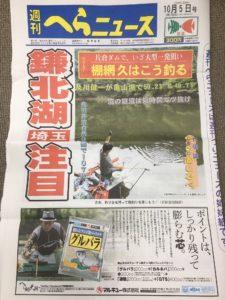 スタッフ高窪・千鮎掲載!週刊つりニュース『週刊へらニュース10月5日号』