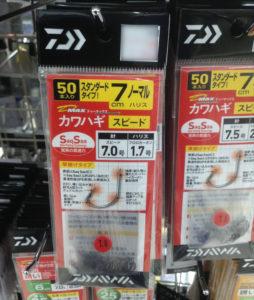 今期分入荷!人気NO.1のカワハギ針!ダイワ『D−MAX カワハギ糸付き徳用SS スピード7号』