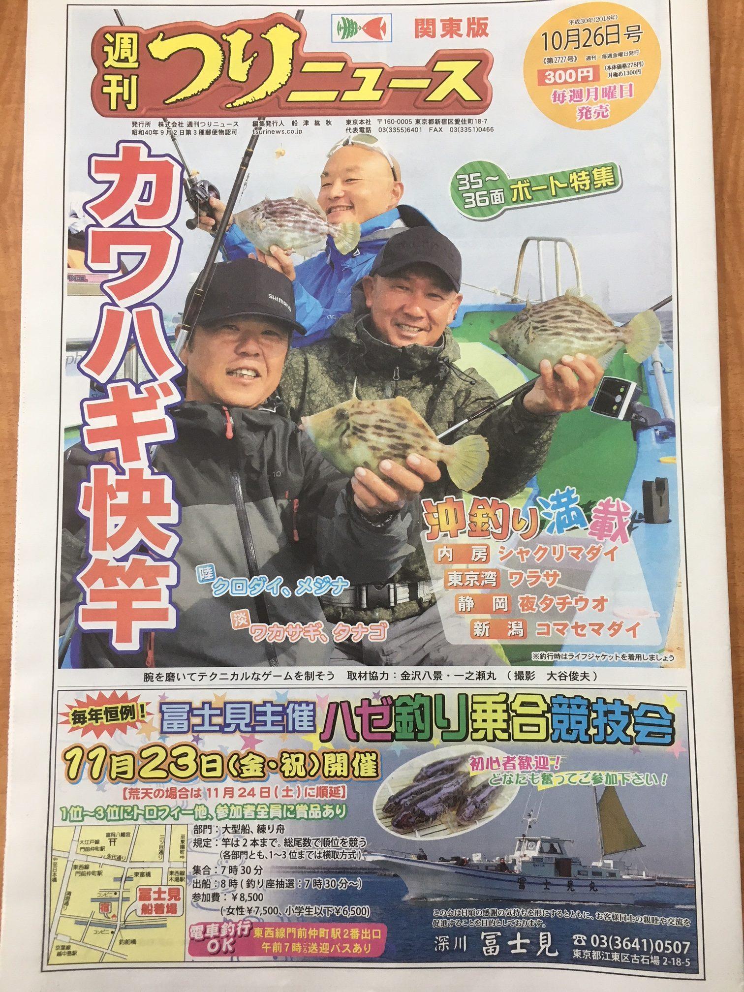 コラボトラウトルアー試釣会の様子が掲載!『週刊つりニュース関東版 2018年10月26日号』