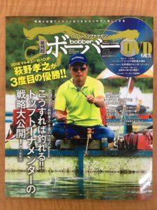 スタッフ千鮎ゲストで登場!つり人社『ボーバー2018 Vol.087』