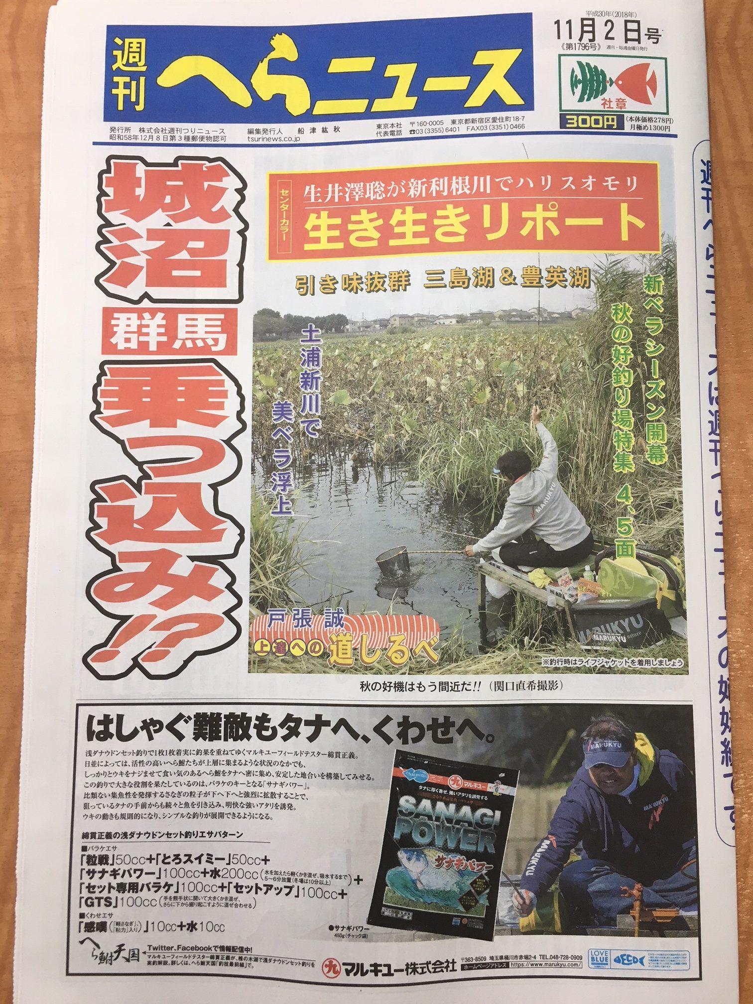 スタッフ千鮎掲載!週刊つりニュース『週刊へらニュース11月2日号』