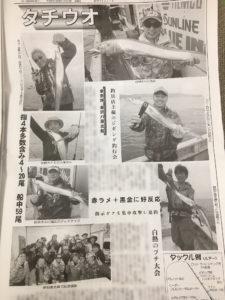 相模屋関連記事がドドーンっと2ページ掲載!『週刊つりニュース関東版 2018年10月12日号』