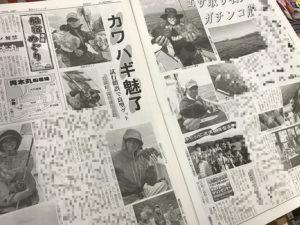 スタッフ齋藤掲載!『週刊つりニュース関東版 2018年10月5日号』