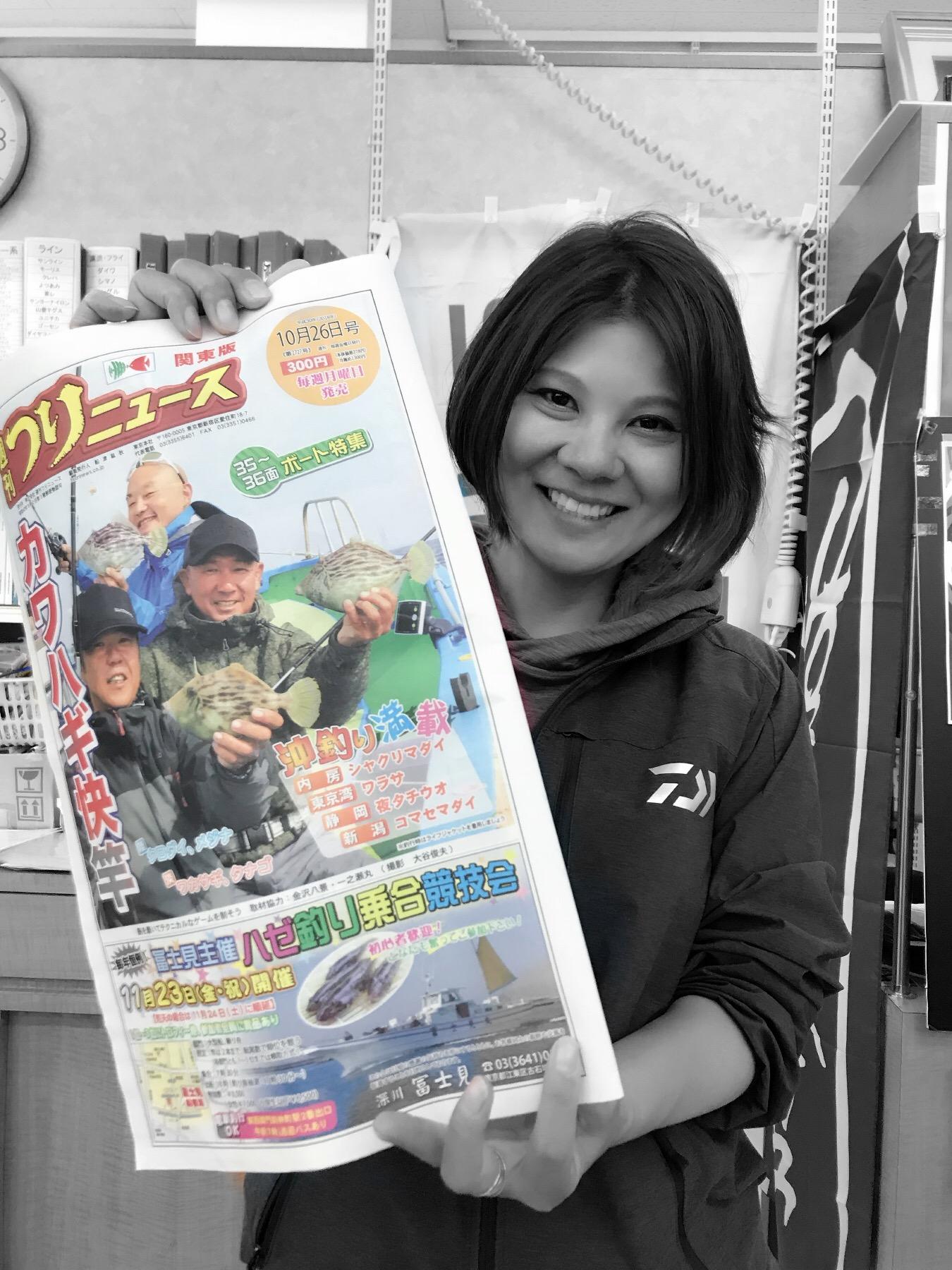 スタッフ齋藤 ワカサギ釣行の様子が掲載!『週刊つりニュース関東版 2018年10月26日号』
