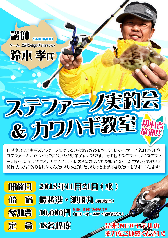 2018年11月21日(水)ステファーノ実釣会&カワハギ教室
