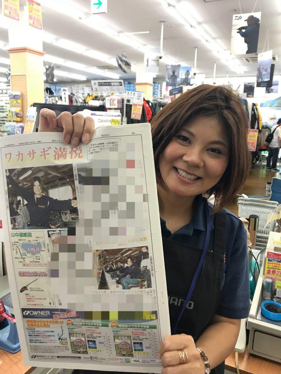スタッフ齋藤&タチウオ実釣会掲載!『週刊つりニュース関東版 2018年10月12日号』