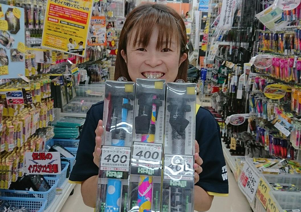 携帯性バツグン!カンジインターナショナル『ショートギャフIII 400』