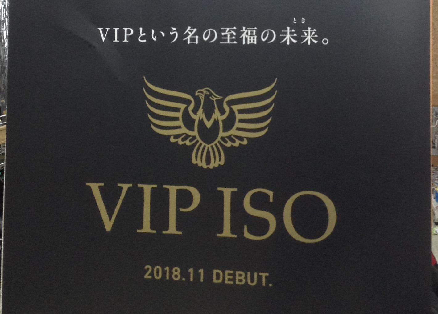 11月発売予定!ただ今、特典付きで予約承り中!ダイワ『VIP ISO シリーズ』