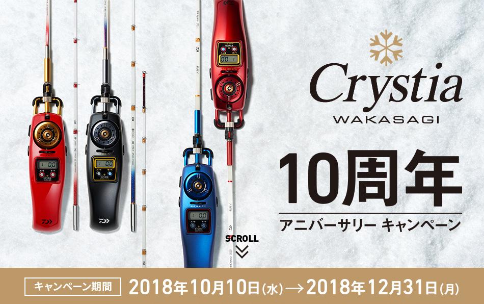 ダイワ『クリスティアワカサギ10周年アニバーサリーキャンペーン』開催中!