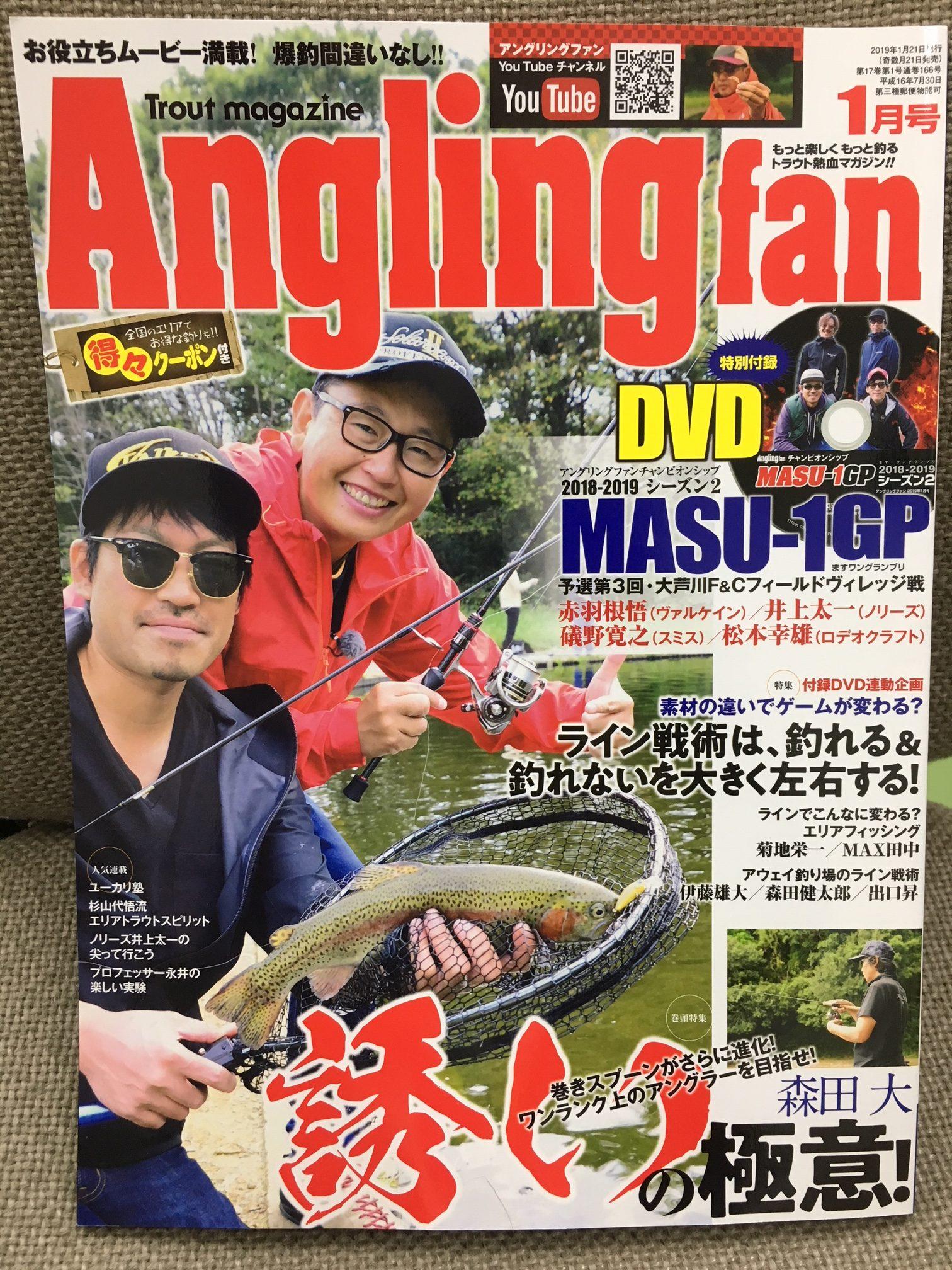 スタッフ千鮎掲載!コスミック出版『Anglingfan1月号』