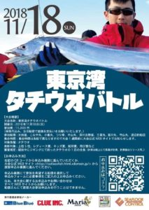 鳥澤様~東京湾タチウオバトル 4位入賞!!~