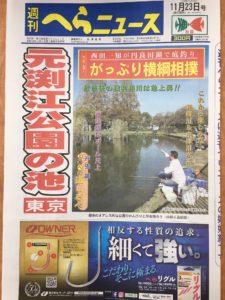 スタッフ千鮎掲載!週刊つりニュース『週刊へらニュース11月23日号』