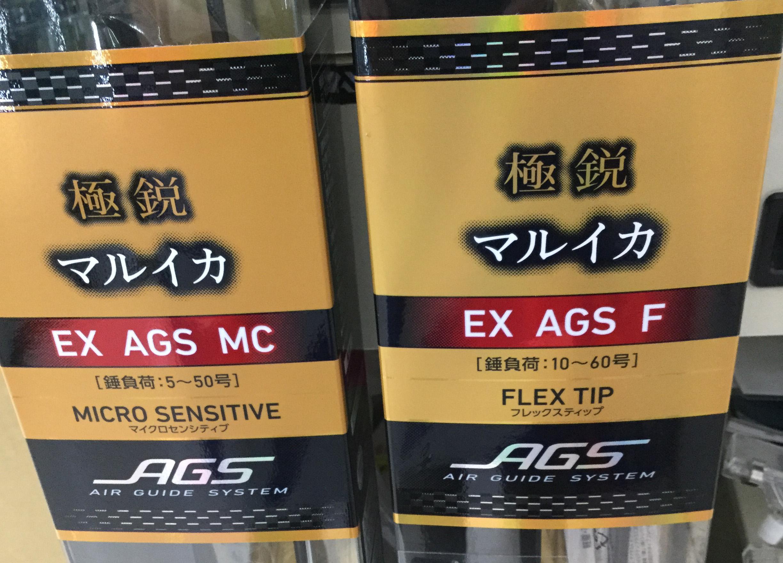 12月末頃発売予定!ご予約承り中!ダイワ『極鋭マルイカ EX AGS F / MC』