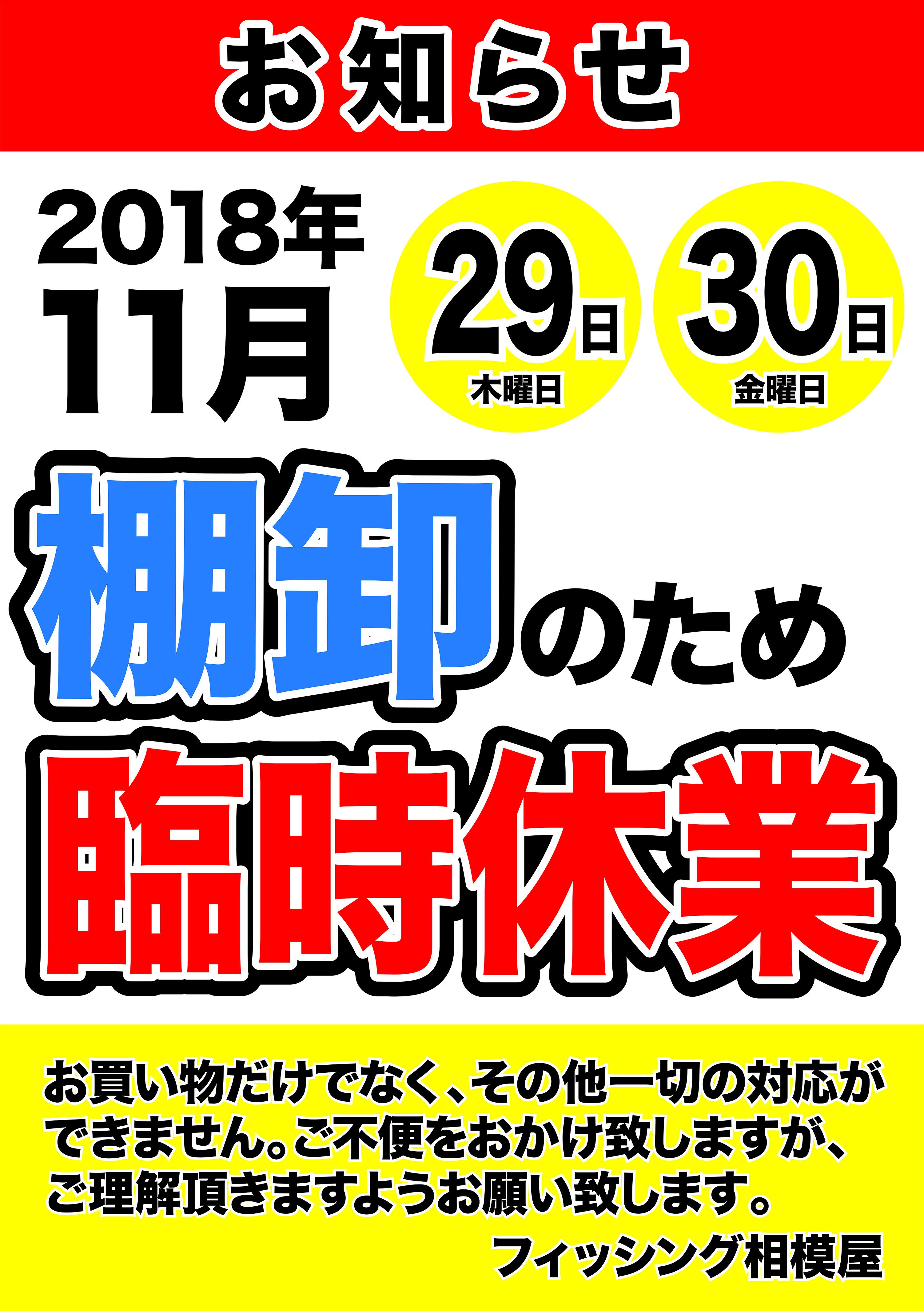 2018年11月29日(木)・30日(金)棚卸休業のお知らせ