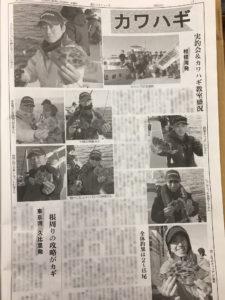 ステファーノ実釣会の様子が掲載!『週刊つりニュース関東版 2018年12月14日号』