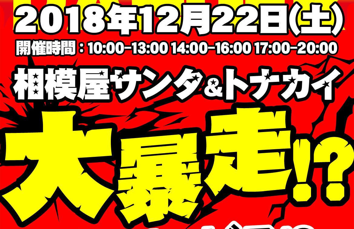 今週土曜開催!2018年12月22日(土)相模屋サンタ&トナカイが大暴走!?