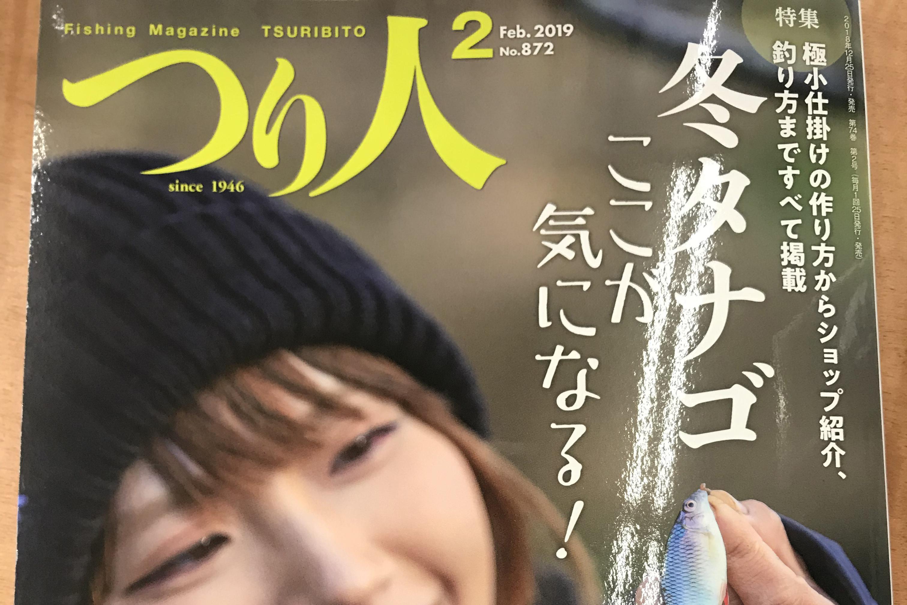 スタッフ齋藤が津久井湖を紹介!つり人社『つり人2月号』