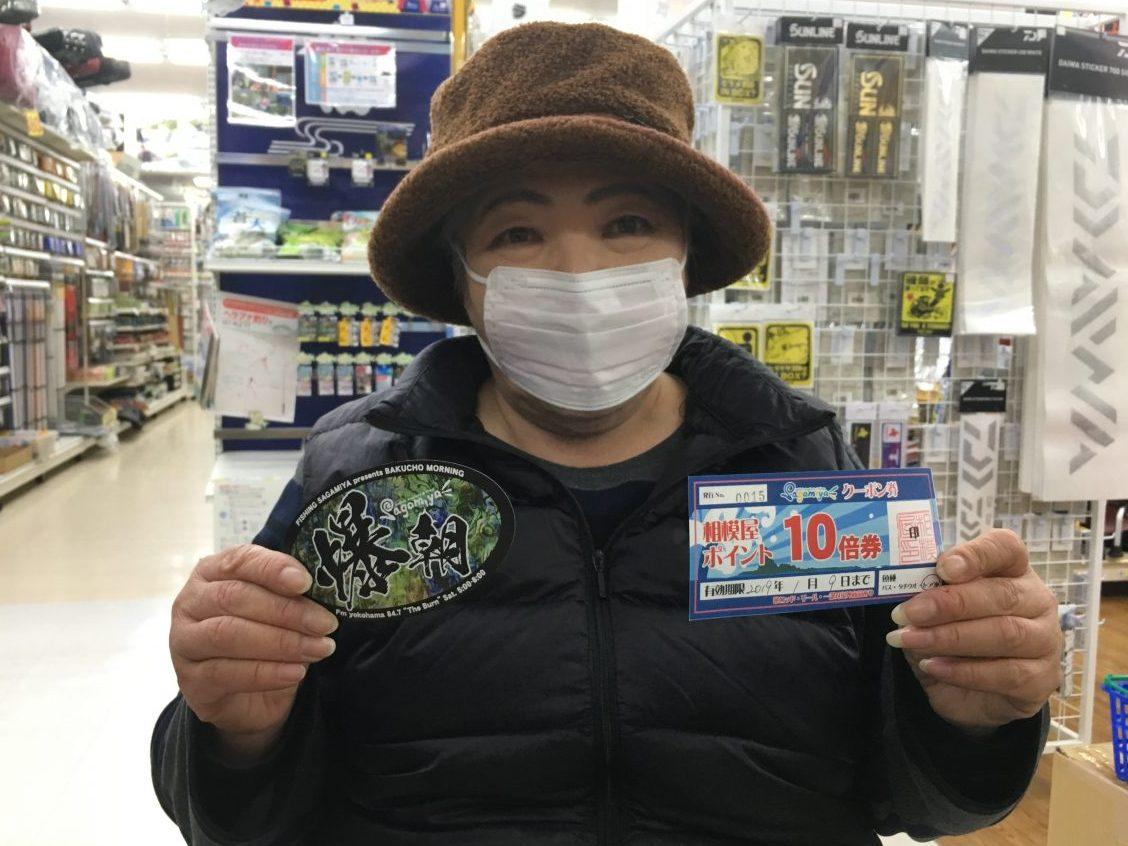 ~大物釣り隊~コラボルアー編(トラウト)エントリーNo.9