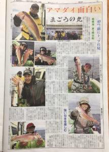 アマダイ実釣会の様子が掲載!『週刊つりニュース関東版 2019年1月4日号』