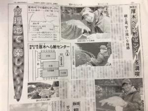 スタッフ千鮎掲載!週刊つりニュース『週刊へらニュース12月7日号』