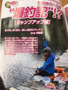 スタッフ千鮎掲載!へら鮒社『へら鮒1月号』