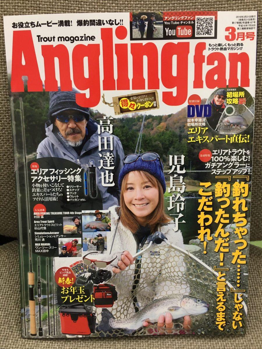 スタッフ千鮎掲載!コスミック出版『Anglingfan3月号』