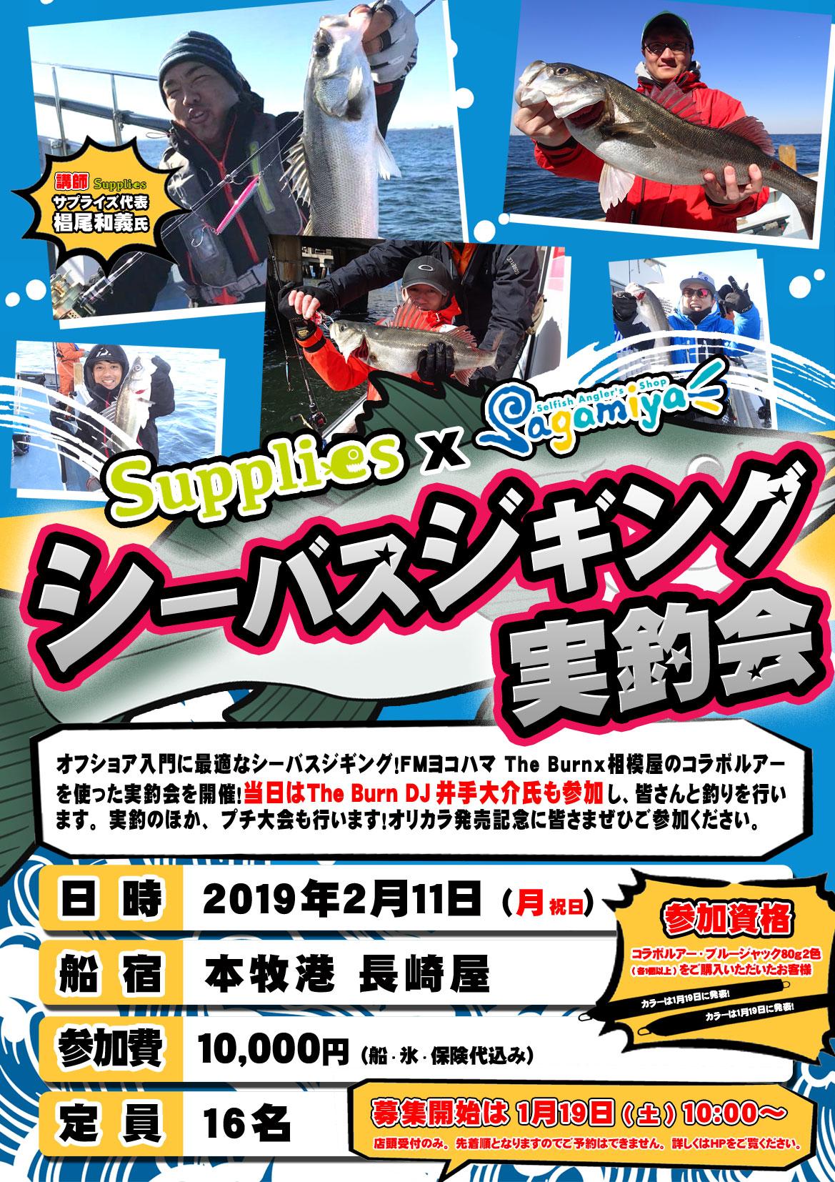 2019年2月11日(月・祝)Supplies x 相模屋 シーバスジギング実釣会