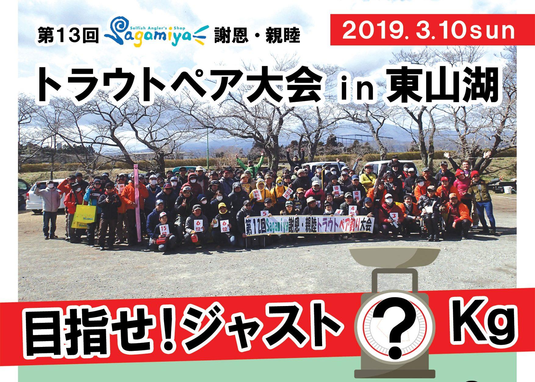 2019年3月10日(日)第13回相模屋謝恩・親睦トラウトペア大会