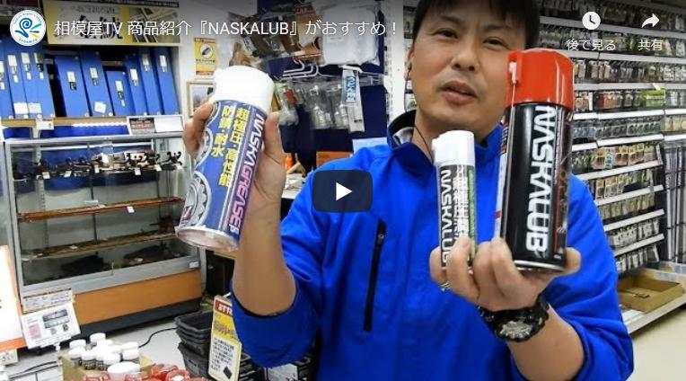 相模屋TV 商品紹介 驚異の潤滑剤!『NASKALUB』の実力を実演&紹介!