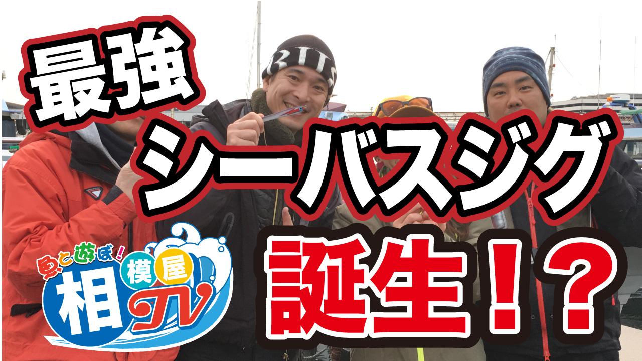 相模屋TV第4弾コラボルアー