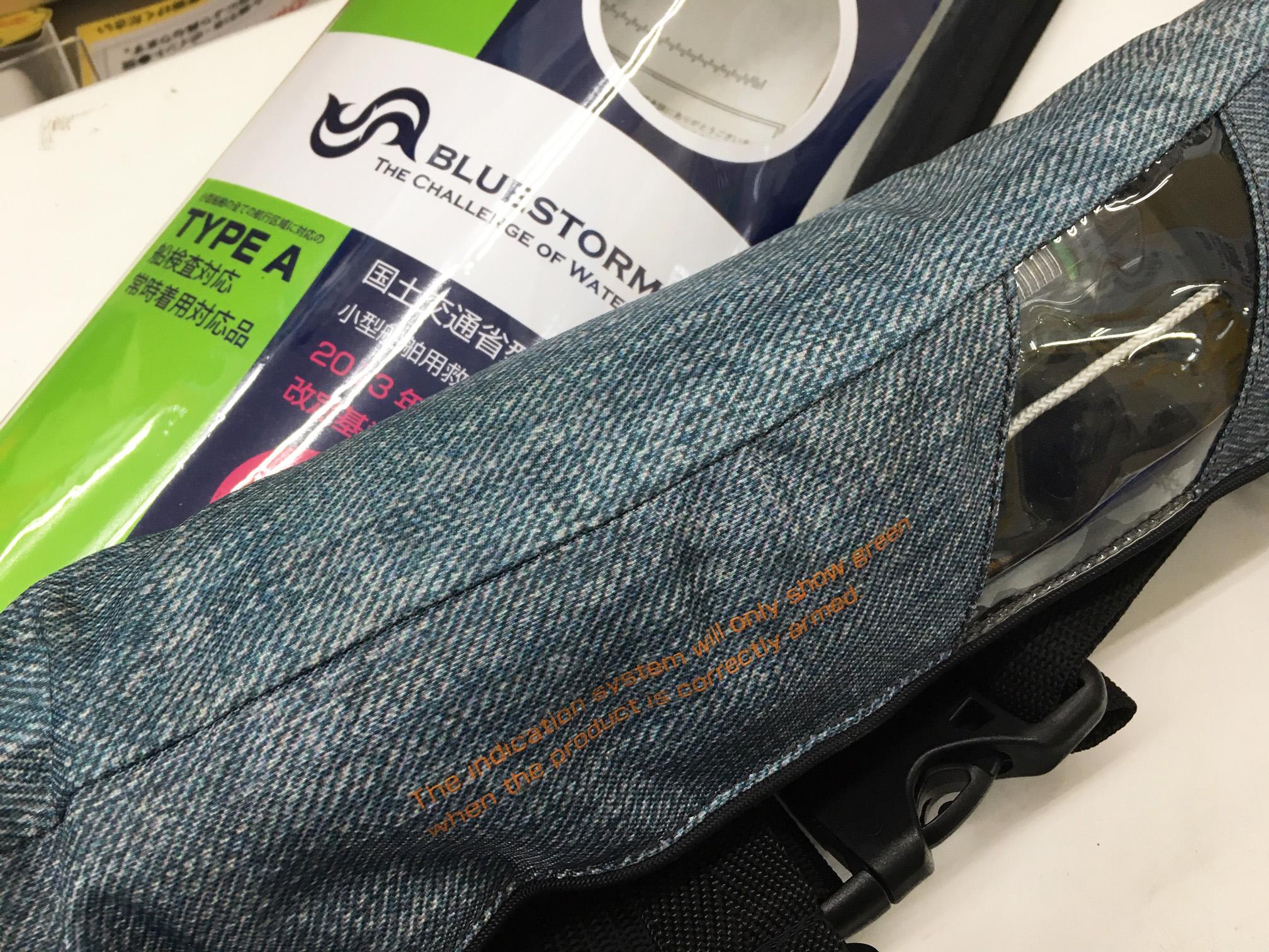 新色入荷!BLUESTORM『膨脹式ライフジャケット(水感知機能付き)BSJ-5520RS Jeans』