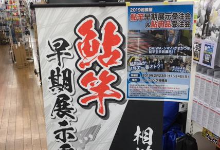 2019年2月23日(土)24日(日)鮎竿早期展示受注会&鮎用品受注会