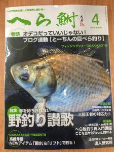 スタッフ千鮎釣行記〜埼玉県・丸堀〜