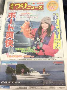 相模屋スタッフ掲載!週刊つりニュース(関東版)3月8日号