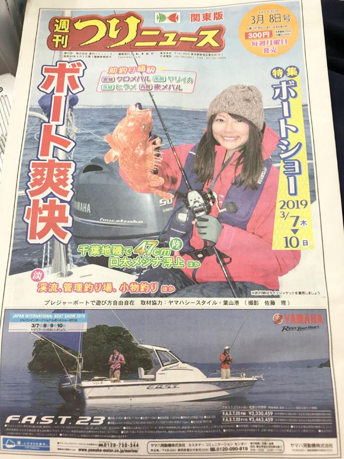 週刊つりニュース関東版3月8日号