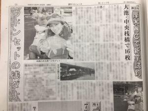 スタッフ千鮎掲載!『週刊へらニュース3月22日号』