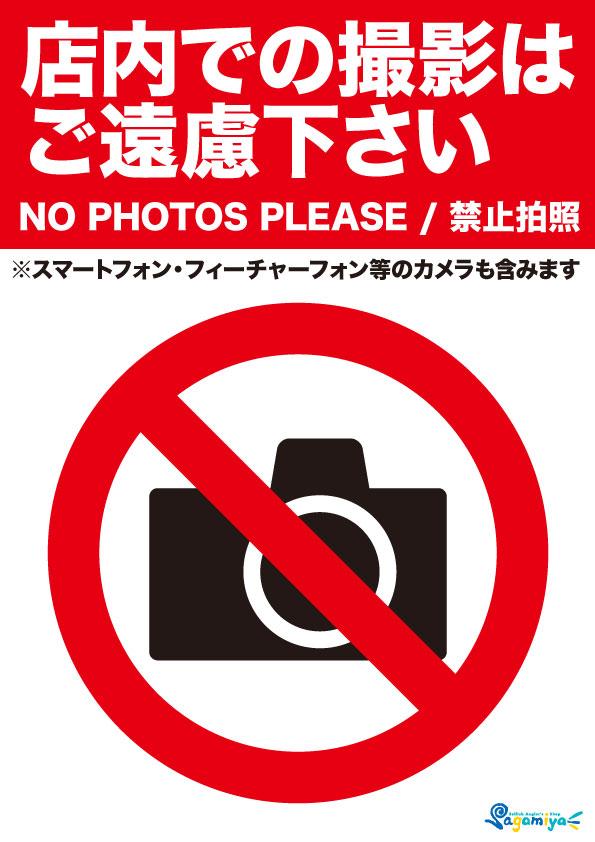 店内撮影禁止のお知らせ